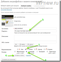 заметка wordpress
