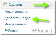 Создаем заметку в WordPress