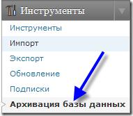 архивация-базы-данных-вордпресс