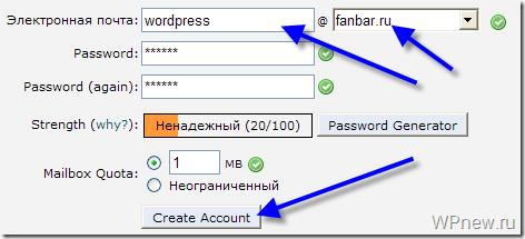создание-почты-wordpress