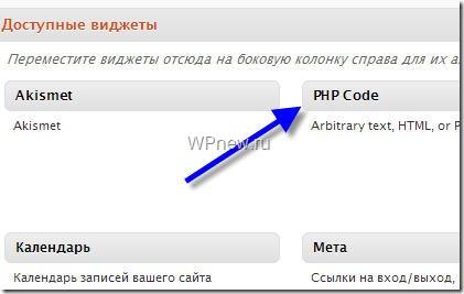 Вывод PHP в виджете
