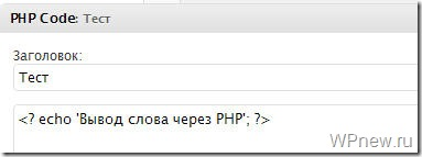 Вывод PHP виджет