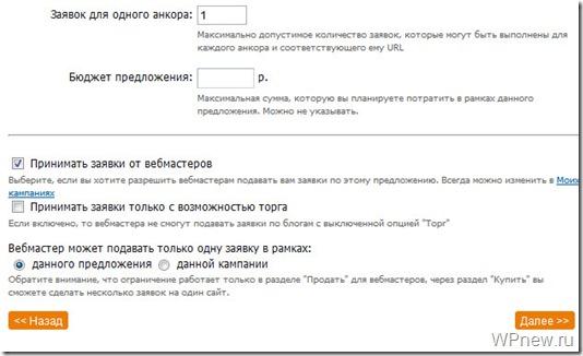 Отправка заявок Rotapost
