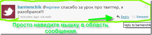 Twitter по-русски