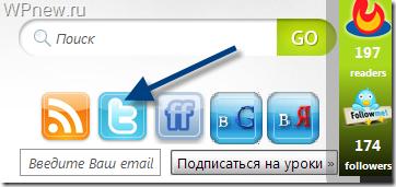 twitter wpnew thumb Урок 52 Что такое Twitter, инструкция про твиттер на русском языке