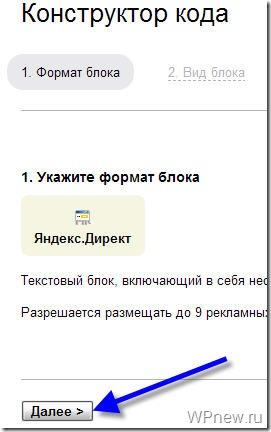 ЦОП Яндекс Директ