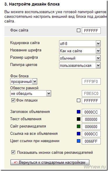 Яндекс Директ дизайн блока