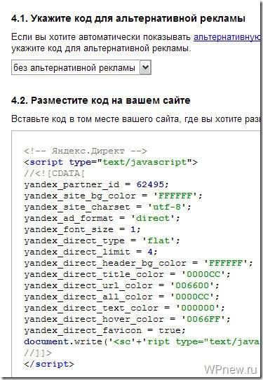 Яндекс Директ код