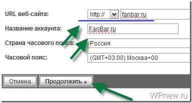 google analytics код