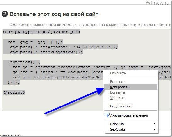 google_analytics_schetchik