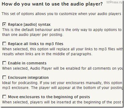Плагин Audio Player: как вставить аудио в блог