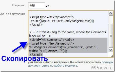 Комментарии В Контакте на сайт