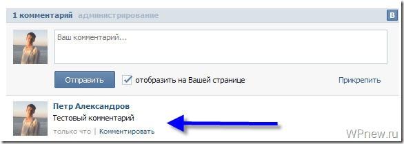 Поставить комментарии В Контакте