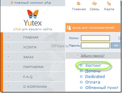 Выбор хостинга, покупка хостинга Yutex (Ютекс)