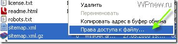 Карта сайта sitemap.xml, используя плагин Google XML Sitemaps для WordPress
