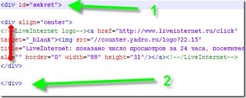 Как установить счетчик посещаемости LiveInternet