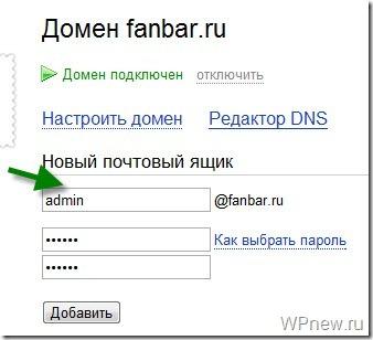 Домен Яндекс почта