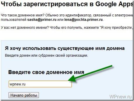 google почта для домена