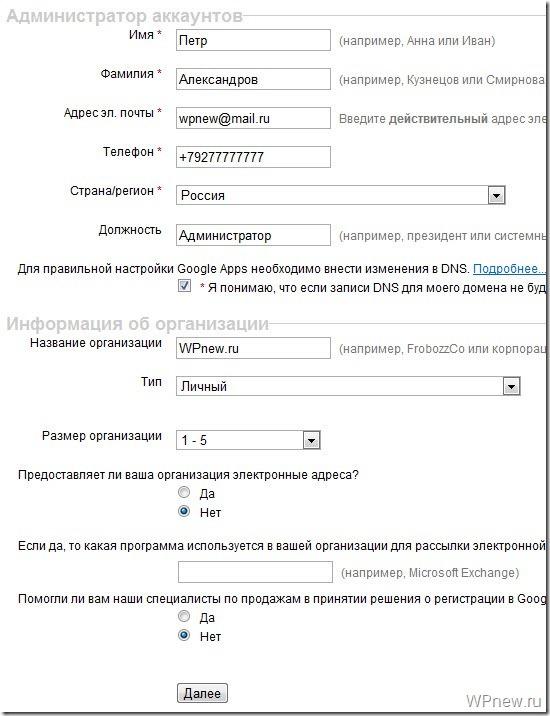 Гугл почта для домена