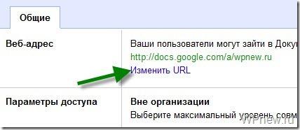 Изменить URL