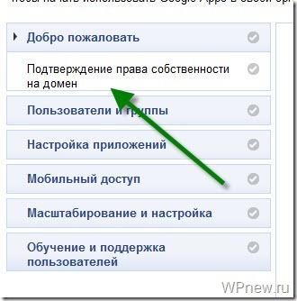 Настройка домена почты