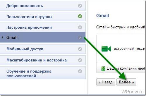 Настроить почту на домене