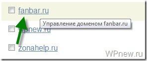 Почта для домена