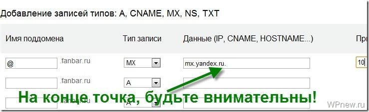 pochta-dlya-domena-6