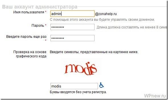 Почта для домена gmail