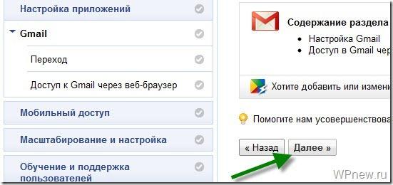 Почта на вашем домене