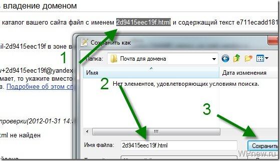 Почта Яндекс со своим доменом