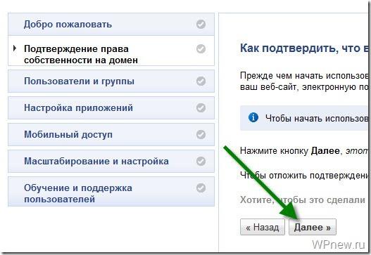 Привязать почту к домену