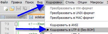 Кодировка в utf-8