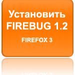 Урок 38 FireBug: необходимое дополнение Firefox для каждого вебмастера