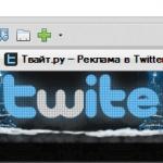 Сколько я зарабатываю в twitter (твиттер) с помощью twite.ru (твайт.ру)