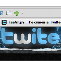 twite_ru