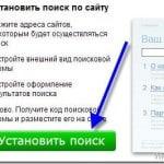 Урок 105 Как установить на сайт поиск от Яндекса