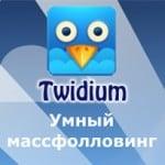 Урок 113 Twidium (Твидиум) – программа для упрощения жизни в Твиттере