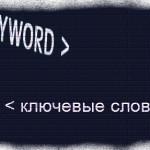 Урок 133 Подбор ключевых слов (Эксперимент по раскрутке нового сайта. Неделя №3)