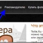 Реклама в Твиттере с Twite