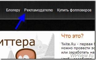 Регистрация в Твайт.ру