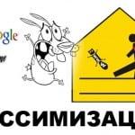 Урок 239 Фильтры поисковых систем: виды и способы борьбы с ними