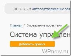 Добавить проект в Seopult.pro