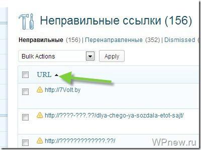 Проверить битые ссылки