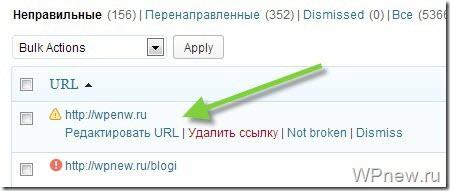 Проверка сайта на битые ссылки