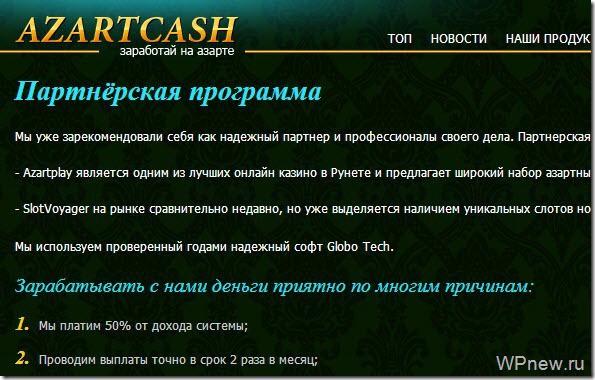 azartcash