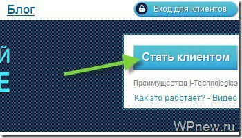 Регистрация в I-Technologies