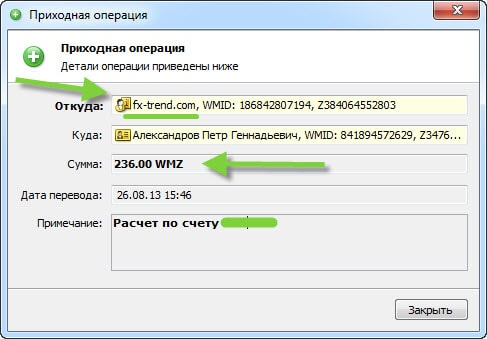Скриншот выплаты