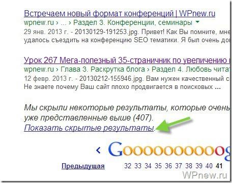 Настройка плагина WordPress SEO Вордпресс
