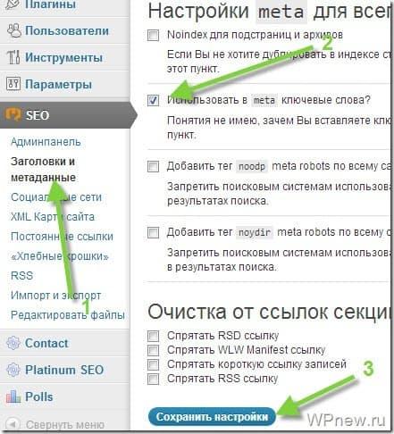 SEO плагин WordPress
